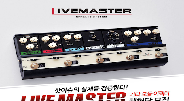 Biyang LiveMaster Effects System